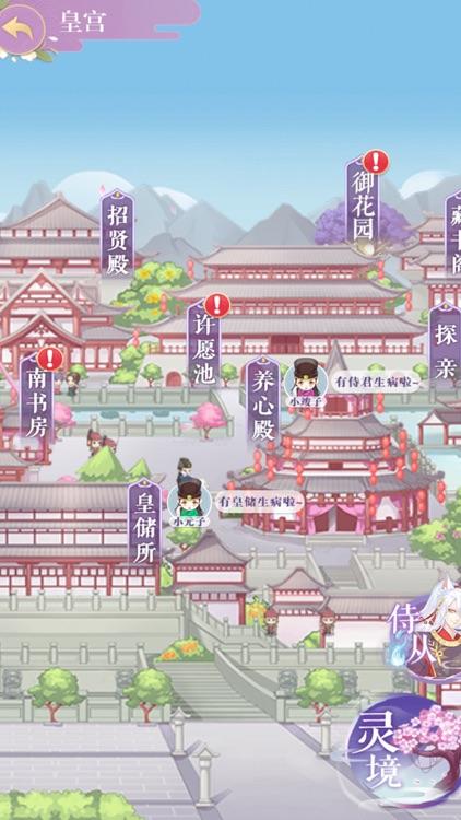 女皇在上-恋爱养成游戏 screenshot-7