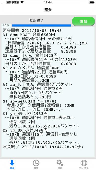料金照会ケータイいくら - KtaiikuraE ScreenShot1