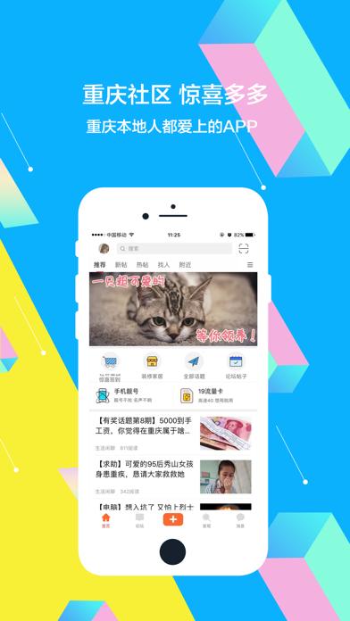 重庆社区 - 重庆主城生活必备APP screenshot one