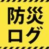 防災ログ~非常食・グッズの期限管理 - iPhoneアプリ