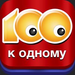 Играть карты игра 100 к 1 играть в онлайн рулетку бесплатно и без регистрации онлайн на русском языке