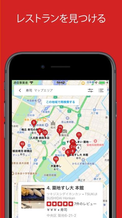 Yelp ScreenShot3