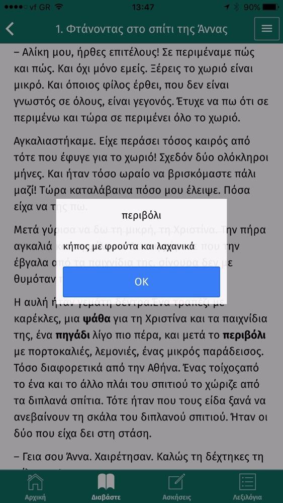 περιπέτεια dating app iPhone