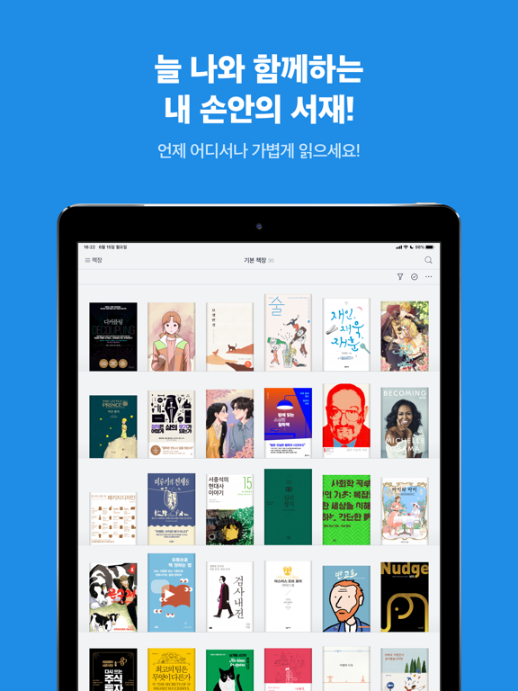 Screenshot #5 pour 리디북스 전자책 - RIDIBOOKS eBOOK