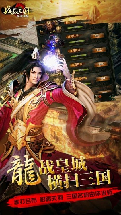 战龙三国:风云再起 screenshot-4