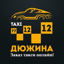 Такси Дюжина-заказ онлайн!