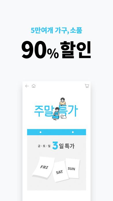 다운로드 오늘의집 - No.1 인테리어 필수앱 Android 용