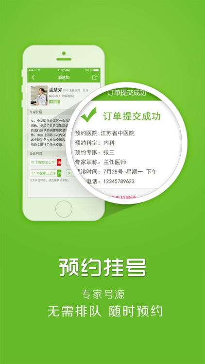 健康云 screenshot-2