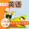外研社版小学英语二年级上册同步教材点读机