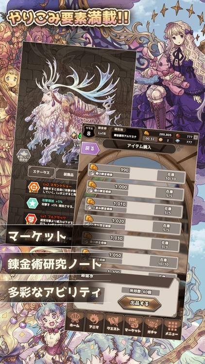 7人の賢者と錬金術師 screenshot-4