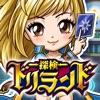探検ドリランド by GREE(グリー) - iPhoneアプリ