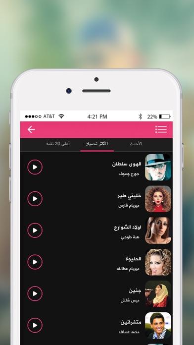 Naghamaty - نغماتيلقطة شاشة3