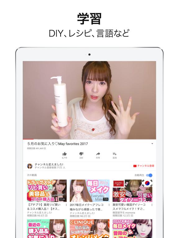 YouTubeのおすすめ画像4