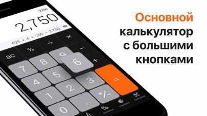 Калькулятор⁺Скриншоты 1