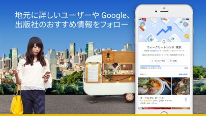 ダウンロード Google マップ -  乗換案内 & グルメ -PC用