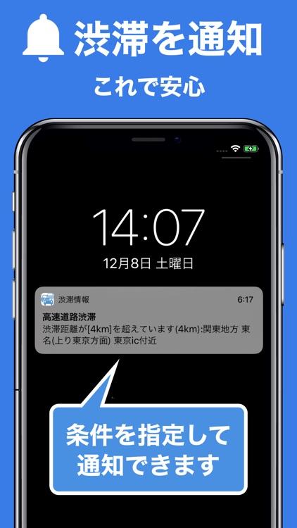 JARTIC渋滞情報 screenshot-7