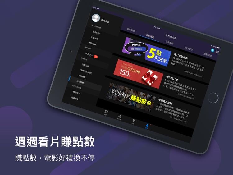 friDay影音 for iPad screenshot-4