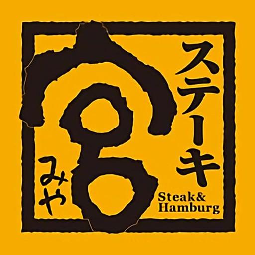 ステーキ宮|安心安全なステーキと手作りハンバーグのレストラン