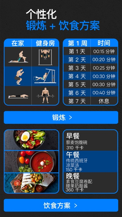 BetterMen:健身规划器