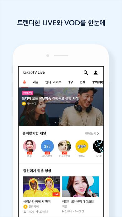 다운로드 KakaoTV Live - 카카오TV 라이브 PC 용