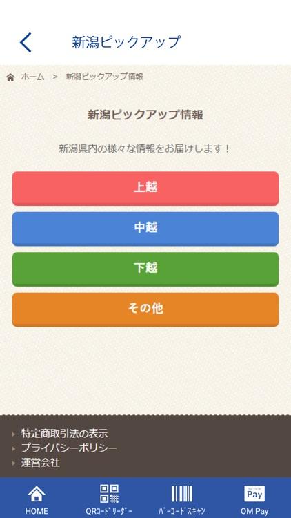 OMNI OCEAN みんなのマルシェ- 新潟の宅配サービス screenshot-3