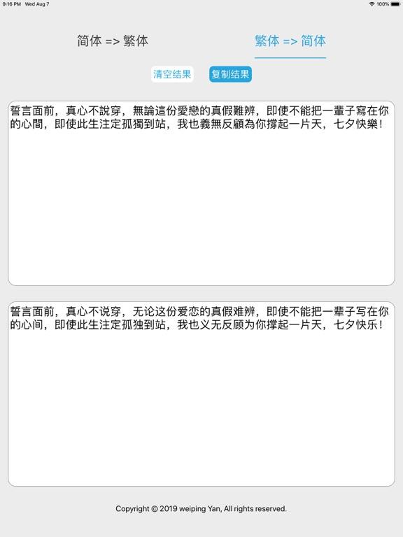 繁简通 screenshot 8