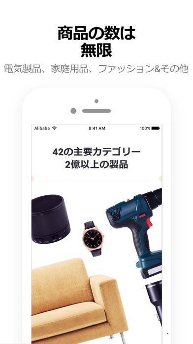 Alibaba.com B2B 取引アプリのおすすめ画像3