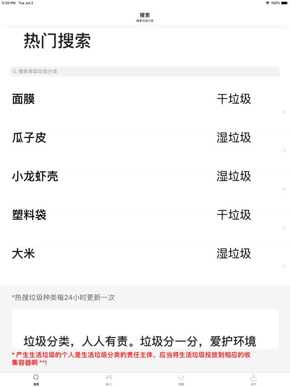 垃圾分类-极速查询垃圾分类指南 screenshot 10