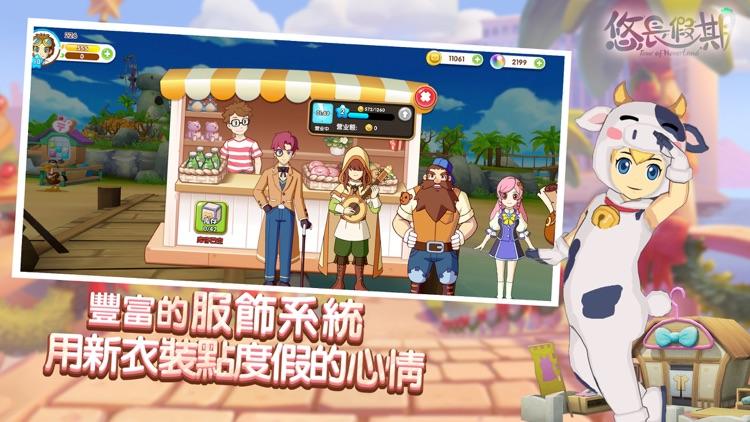 悠長假期 screenshot-4