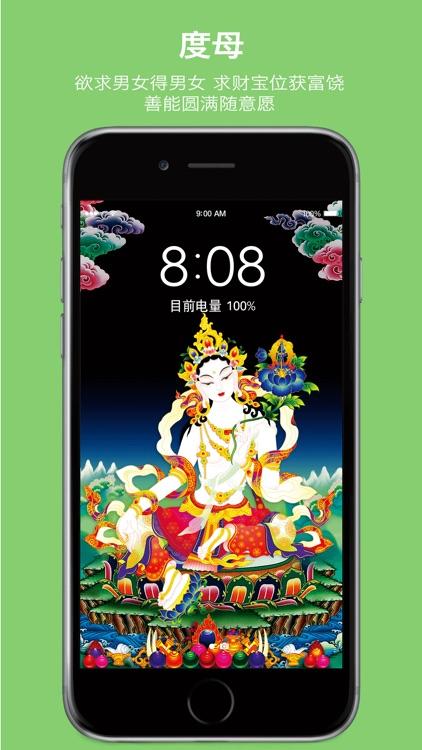 BuddhaWall screenshot-3