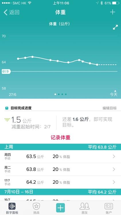 Fitbit 中国 screenshot-4