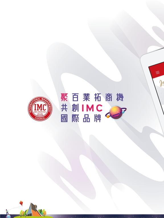 台中IMC 台中市國際工商經營研究社 screenshot #1