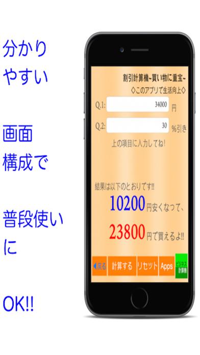 割引き計算機 買い物アプリのおすすめ画像5