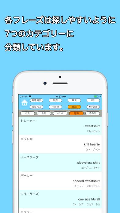 接客英語アプリ〜正しい接客英会話フレーズで集客力アップ!!のおすすめ画像6