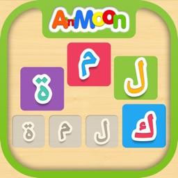 Learn Arabic Words & Alphabet