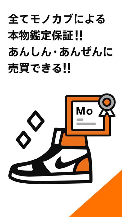 モノカブ スニーカー・ハイエンドファッション売買アプリのおすすめ画像3