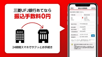三菱UFJ銀行 ScreenShot3