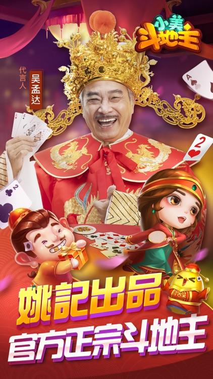 小美斗地主-姚记官方