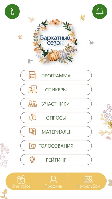 Key to EventsСкриншоты 1