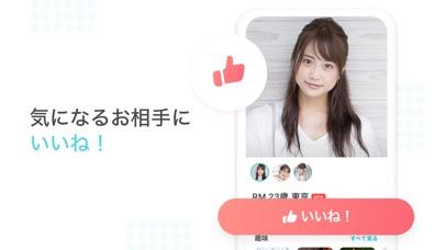 Pairs(ペアーズ) 婚活・恋活の出会い マッチングアプリ ScreenShot2