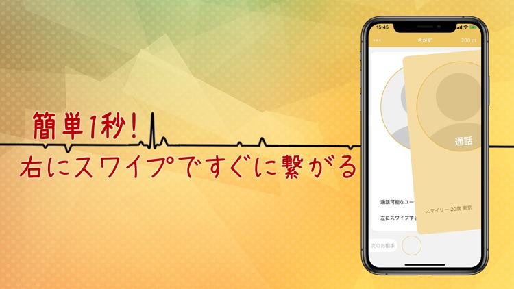 通話アプリ-Voice(ボイス)