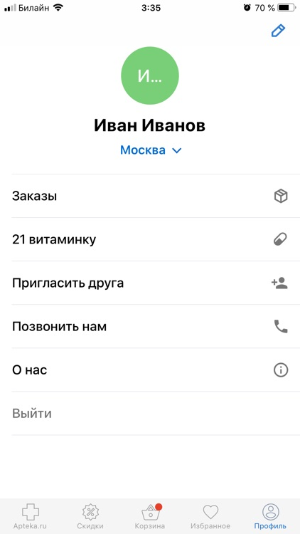 Apteka.RU screenshot-9