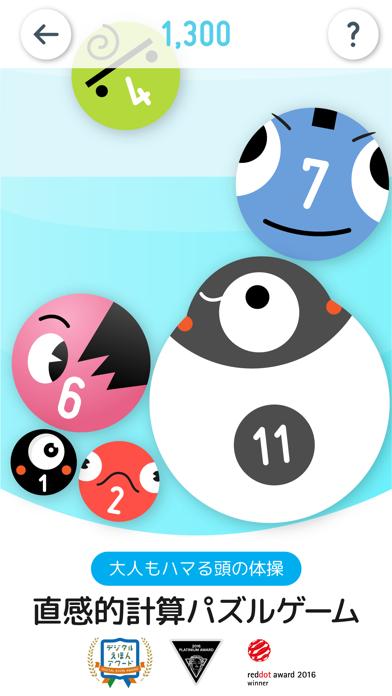 SUM! for Family  - かわいい数字で算数遊びのおすすめ画像2