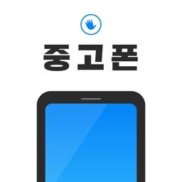 중고폰 거래 필수 앱 - 헬로마켓 휴대폰