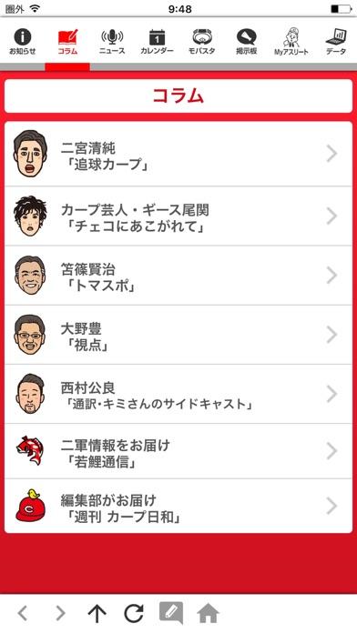 広島アスリート ScreenShot2