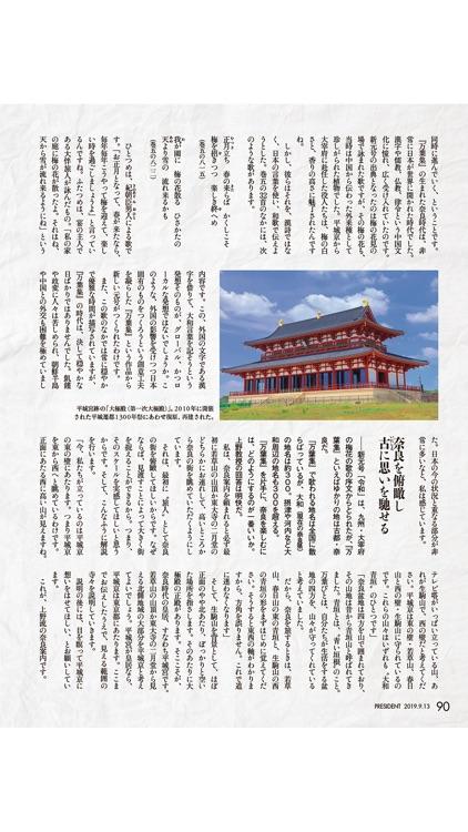 PRESIDENT(プレジデント) screenshot-4