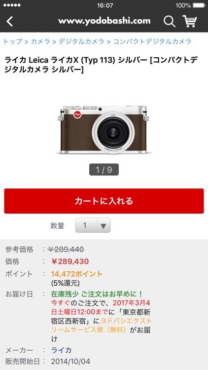 ヨドバシ screenshot-3