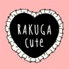 楽画cute -Rakugacute- iPhone