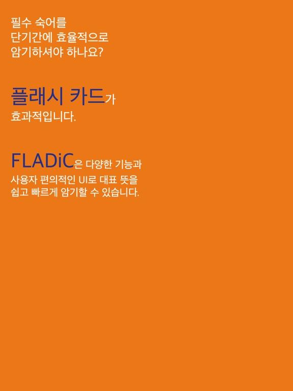 FLADiC - 영숙어 screenshot 11
