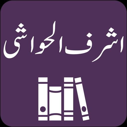 Ashraf ul Hawashi | Tafseer